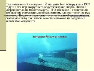 Так называемый «монумент Йонагуни» был обнаружен в 1997 году и с тех пор вок