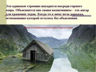 Это одинокое строение находится посреди горного озера. Объясняется оно своим