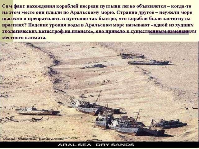 Сам факт нахождения кораблей посреди пустыни легко объясняется – когда-то на...