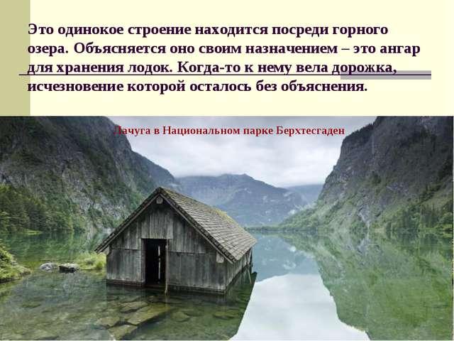 Это одинокое строение находится посреди горного озера. Объясняется оно своим...