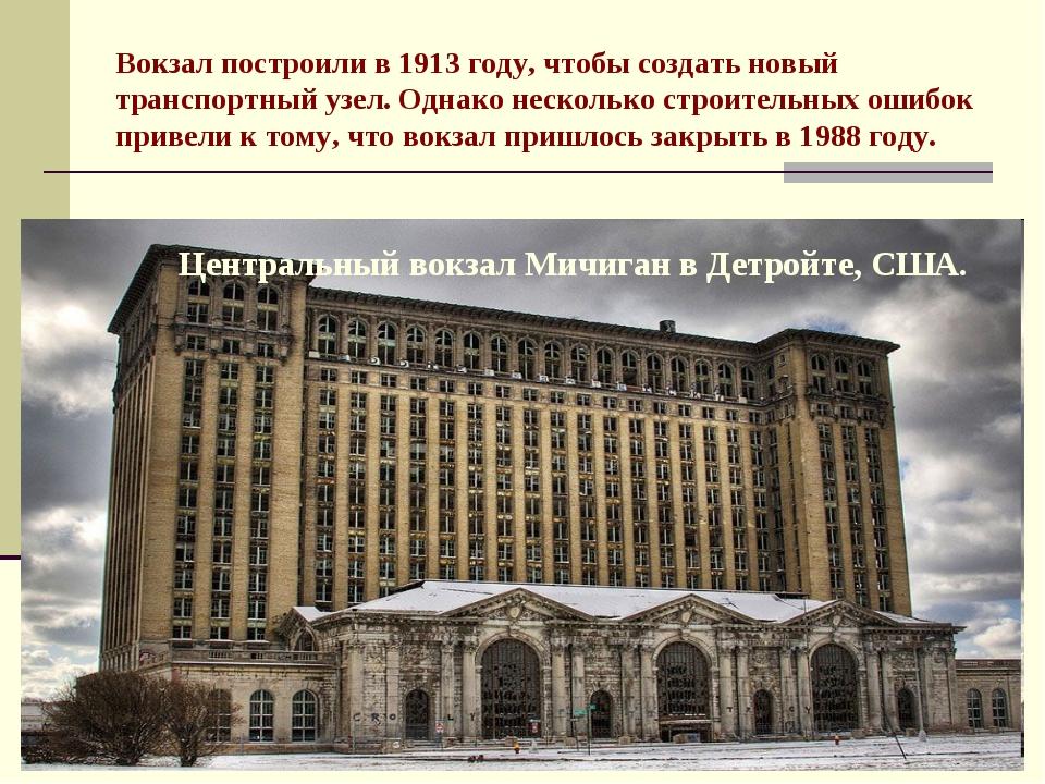 Вокзал построили в 1913 году, чтобы создать новый транспортный узел. Однако н...