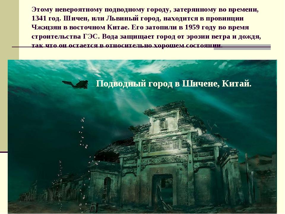 Этому невероятному подводному городу, затерянному во времени, 1341 год. Шичен...