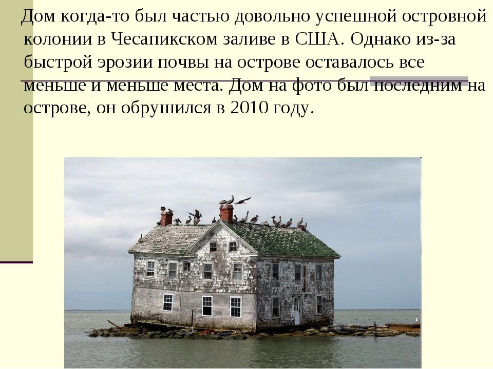 Дом когда-то был частью довольно успешной островной колонии в Чесапикском за...