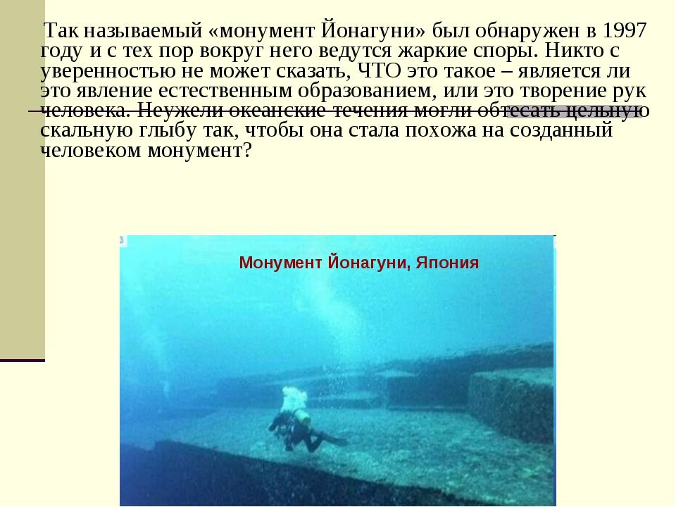 Так называемый «монумент Йонагуни» был обнаружен в 1997 году и с тех пор вок...