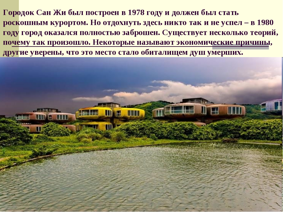 Городок Сан Жи был построен в 1978 году и должен был стать роскошным курортом...