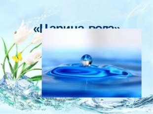 «Царица-вода»