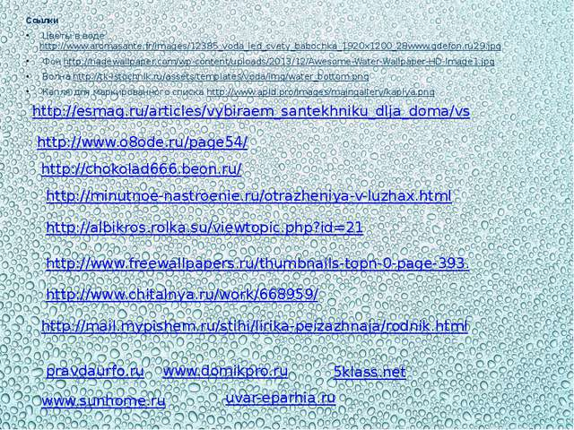 Ссылки Цветы в воде http://www.aromasante.fr/images/12385_voda_led_cvety_babo...