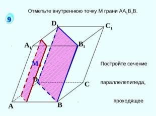 А В С А1 D1 С1 B1 D Постройте сечение параллелепипеда, проходящее через т.М п