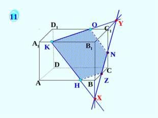K А В С D А1 D1 С1 B1 N H О Z 11 Y X
