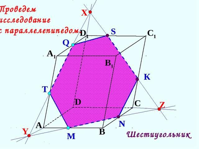 А В С А1 D1 С1 B1 S D T К N M Q Шестиугольник Проведем исследование с паралле...