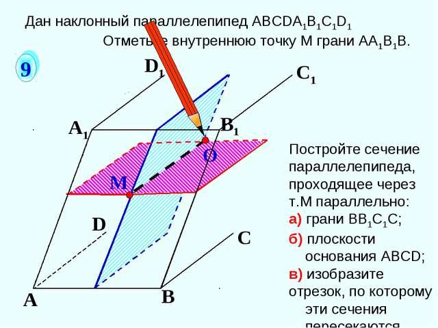 О 9 Постройте сечение параллелепипеда, проходящее через т.М параллельно: а) г...