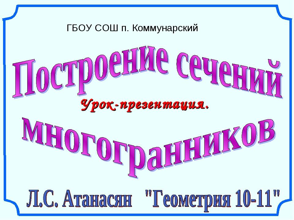 ГБОУ СОШ п. Коммунарский Урок-презентация.