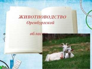 ЖИВОТНОВОДСТВО Оренбургской области