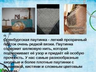 Оренбургская паутинка - легкий прозрачный платок очень редкой вязки. Паутинка
