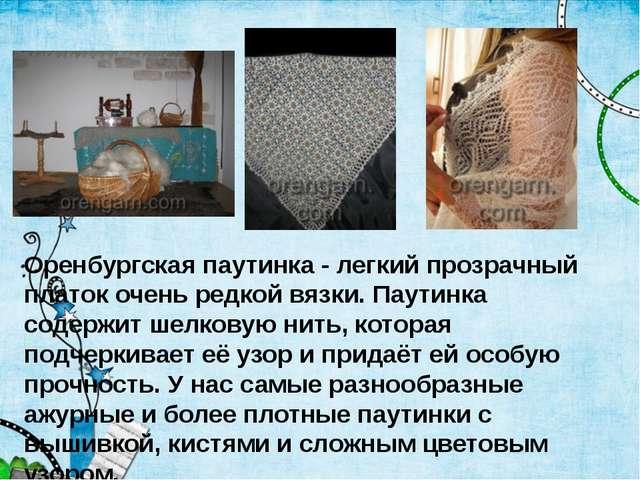 Оренбургская паутинка - легкий прозрачный платок очень редкой вязки. Паутинка...