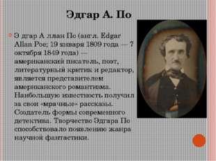 Эдгар А. По Э́дгар А́ллан По (англ. Edgar Allan Poe; 19 января 1809 года — 7
