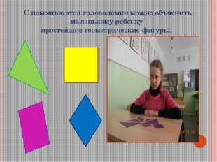 С помощью этой головоломки можно объяснить маленькому ребенку простейшие геом