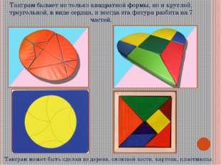 Танграм бывает не только квадратной формы, но и круглой, треугольной, в виде
