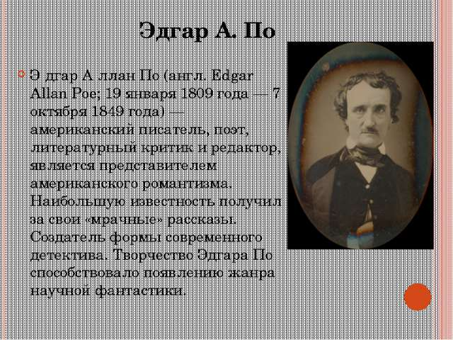 Эдгар А. По Э́дгар А́ллан По (англ. Edgar Allan Poe; 19 января 1809 года — 7...