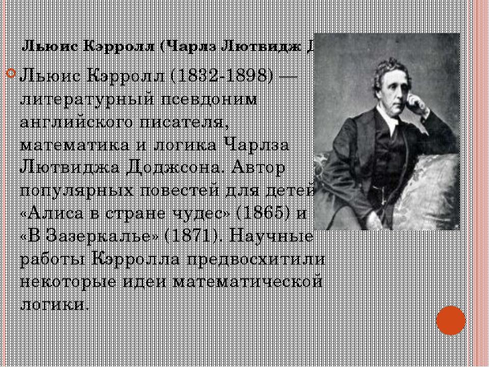 Льюис Кэрролл (Чарлз Лютвидж Доджсон) Льюис Кэрролл (1832-1898) — литературны...