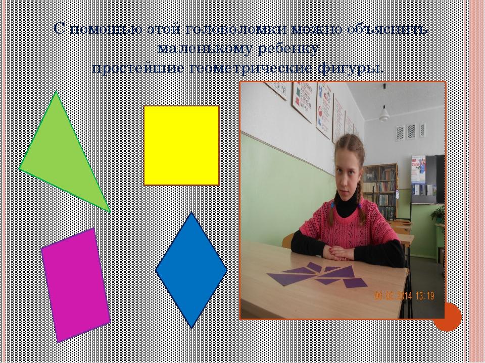 С помощью этой головоломки можно объяснить маленькому ребенку простейшие геом...