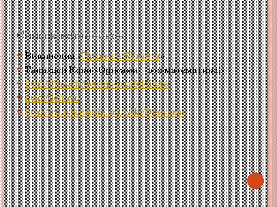 Список источников: Википедия «Правила Худзита» Такахаси Коки«Оригами – это м...