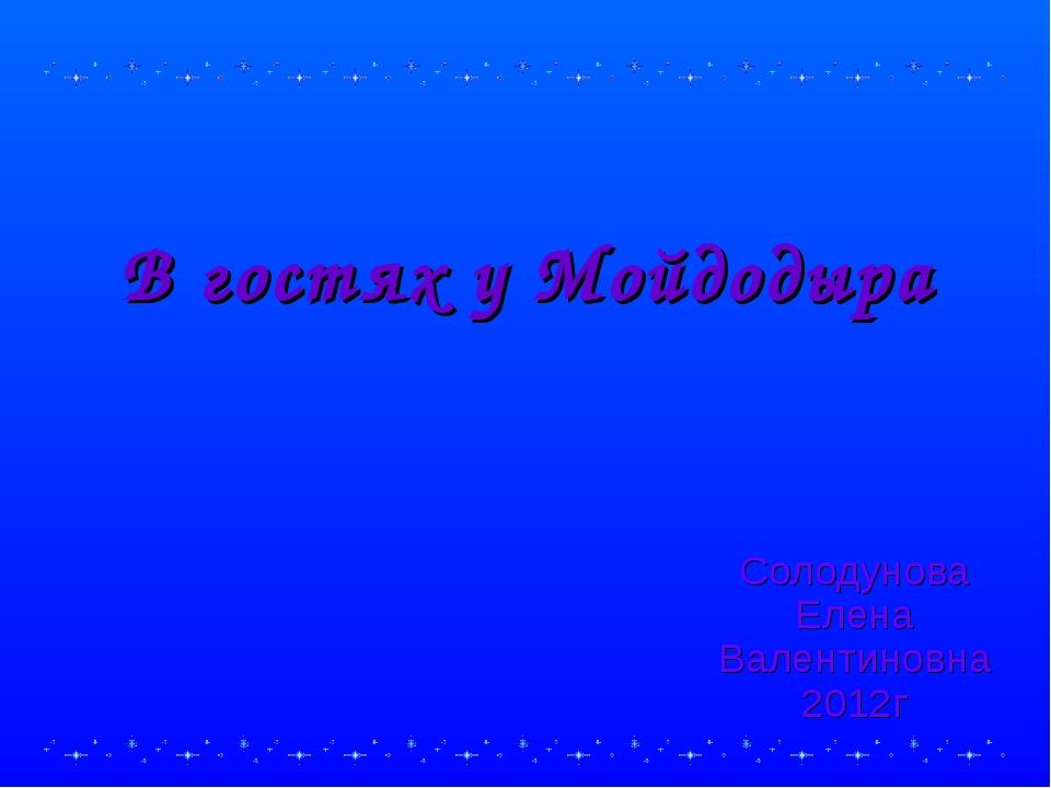 В гостях у Мойдодыра Солодунова Елена Валентиновна 2012г