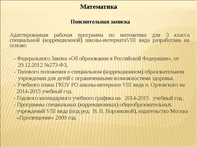 Математика Пояснительная записка  Адаптированная рабочая программа по мат...