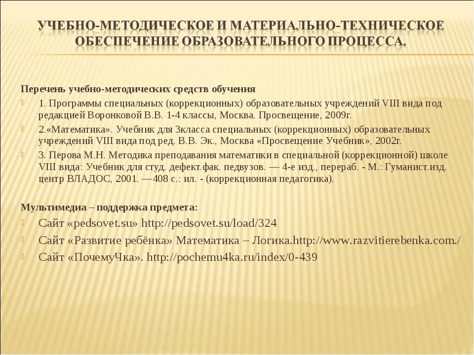 Перечень учебно-методических средств обучения 1. Программы специальных (корре...