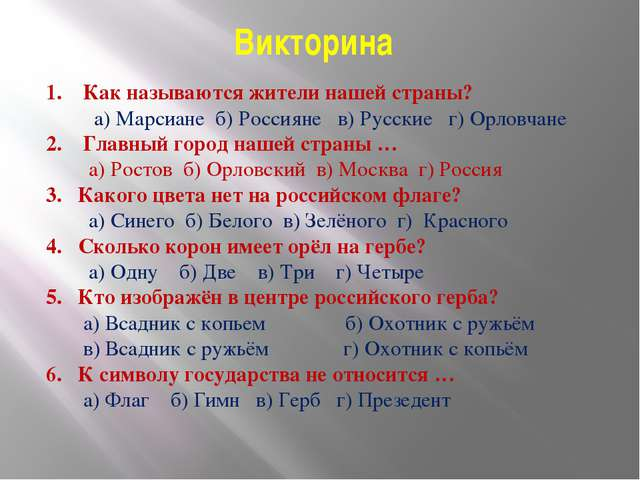 Викторина 1. Как называются жители нашей страны? а) Марсиане б) Россияне в) Р...