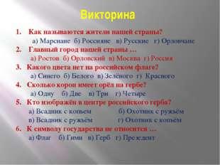 Викторина 1. Как называются жители нашей страны? а) Марсиане б) Россияне в) Р
