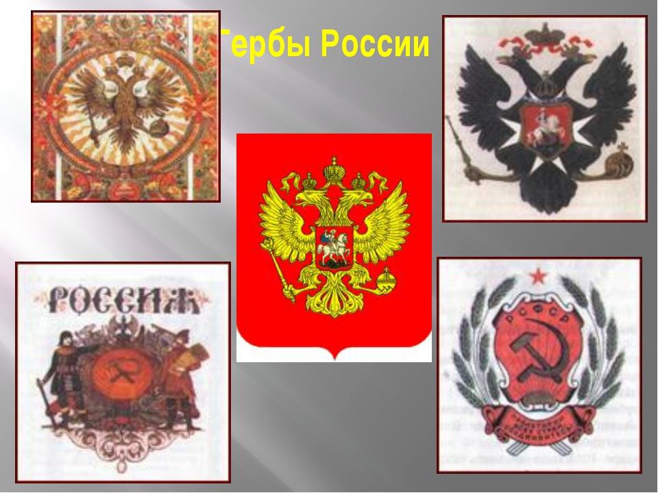 Гербы России