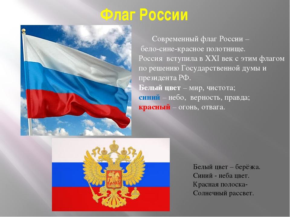 Флаг России Современный флаг России – бело-сине-красное полотнище. Россия вст...