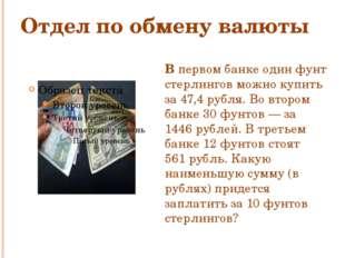 Отдел по обмену валюты В первом банке один фунт стерлингов можно купить за 47