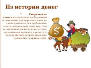 Из истории денег Спартанские деньгиизготавливались большими и тяжелыми, для