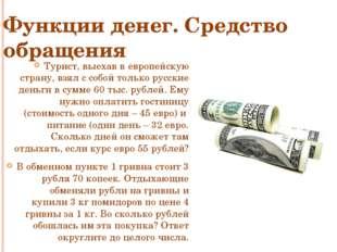 Функции денег. Средство обращения Турист, выехав в европейскую страну, взял с