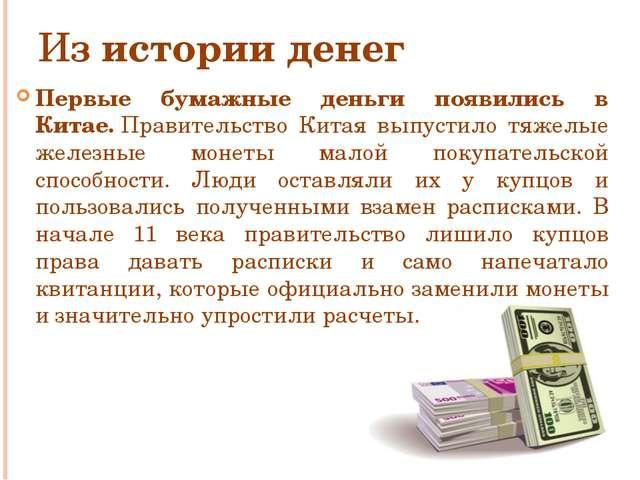 Из истории денег Первые бумажные деньги появились в Китае.Правительство Кита...