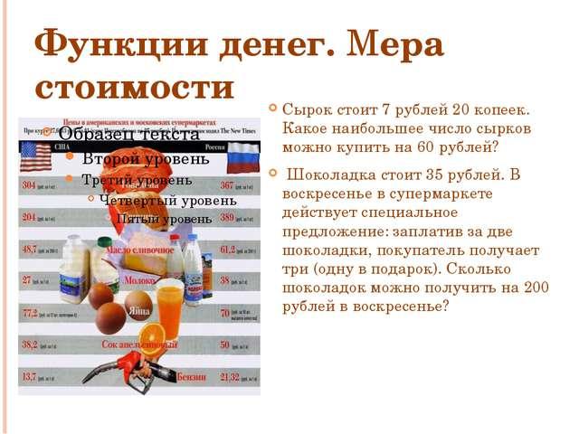 Функции денег. Мера стоимости Сырок стоит 7 рублей 20 копеек. Какое наибольше...