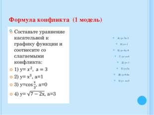 Формула конфликта (1 модель) А) у= 3х-2 Б) у=-1 В) у= 6х-9 Г) у= х+4 Д) у= 1