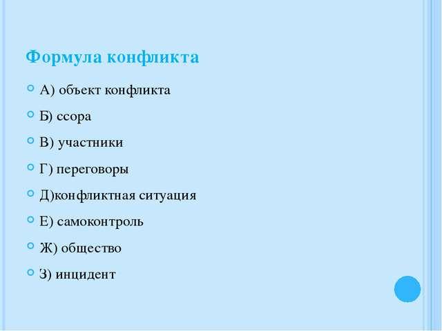 Формула конфликта А) объект конфликта Б) ссора В) участники Г) переговоры Д)к...