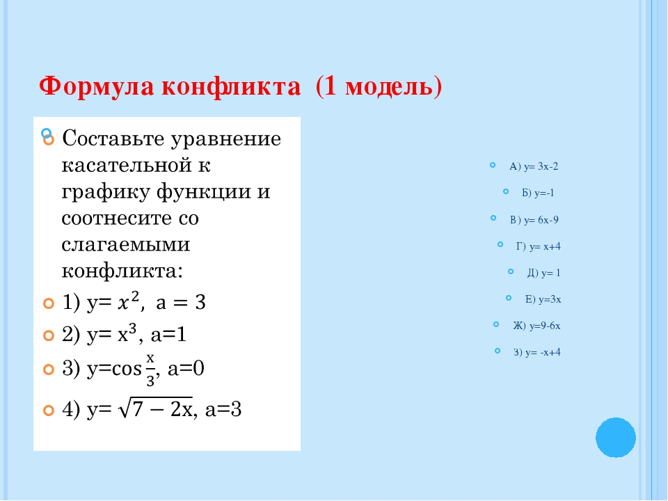 Формула конфликта (1 модель) А) у= 3х-2 Б) у=-1 В) у= 6х-9 Г) у= х+4 Д) у= 1...
