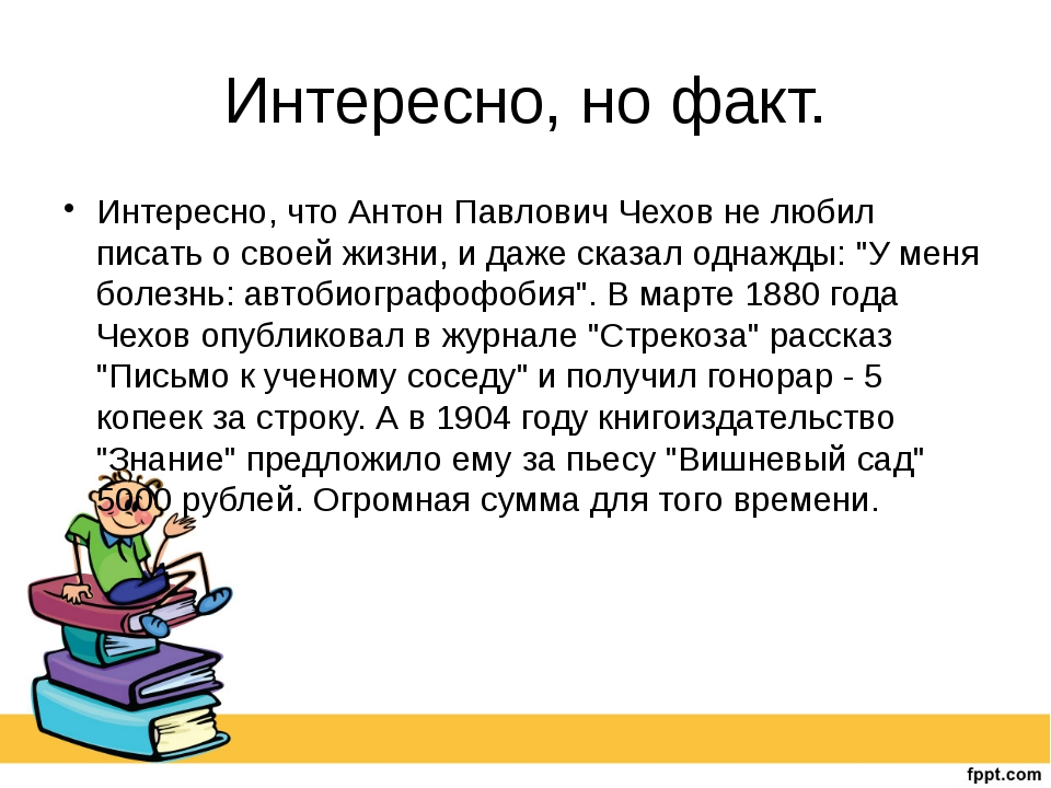 Интересно, но факт. Интересно, что Антон Павлович Чехов не любил писать о сво...