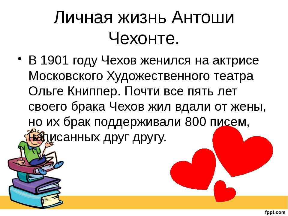 Личная жизнь Антоши Чехонте. В 1901 году Чехов женился на актрисе Московского...