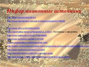 Информационные источники http://logif.ru/publ/zima/28-9-2 http://www.free-lan
