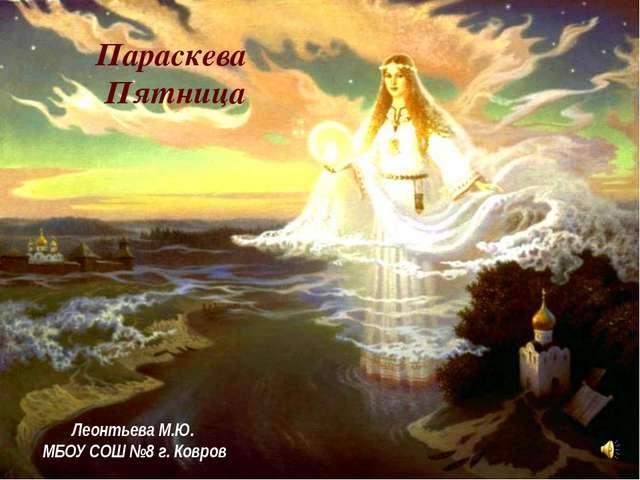 Параскева Пятница Леонтьева М.Ю. МБОУ СОШ №8 г. Ковров