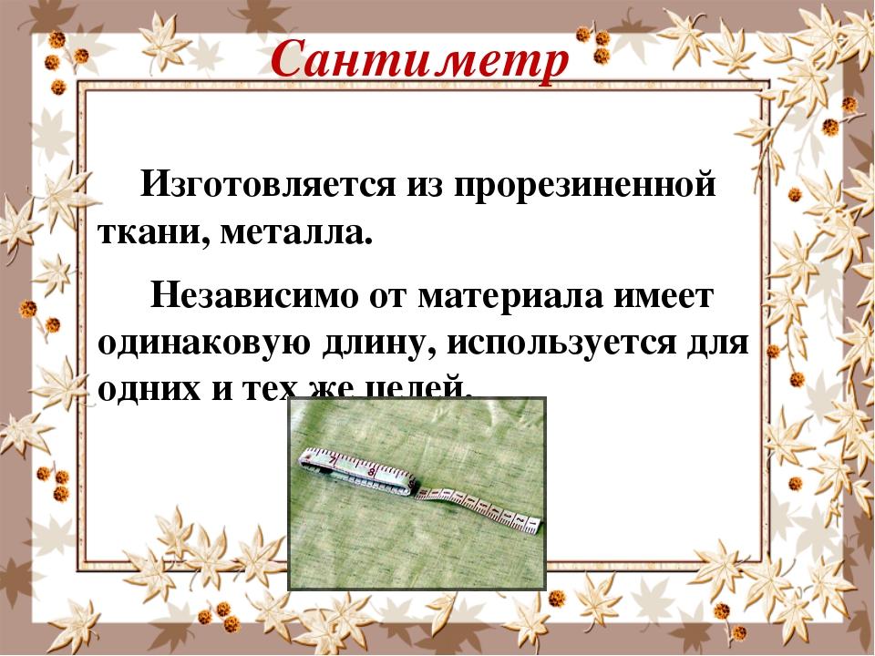 Сантиметр Изготовляется из прорезиненной ткани, металла.  Независимо от мат...