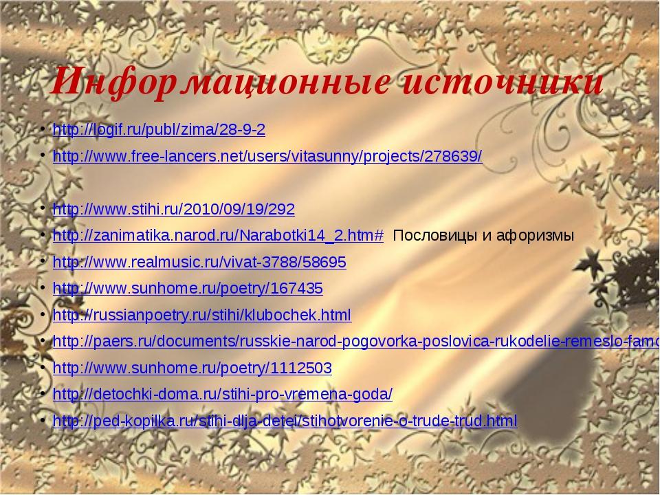 Информационные источники http://logif.ru/publ/zima/28-9-2 http://www.free-lan...