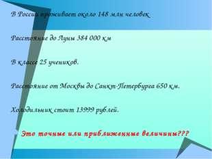 В России проживает около 148 млн человек Расстояние до Луны 384 000 км В клас