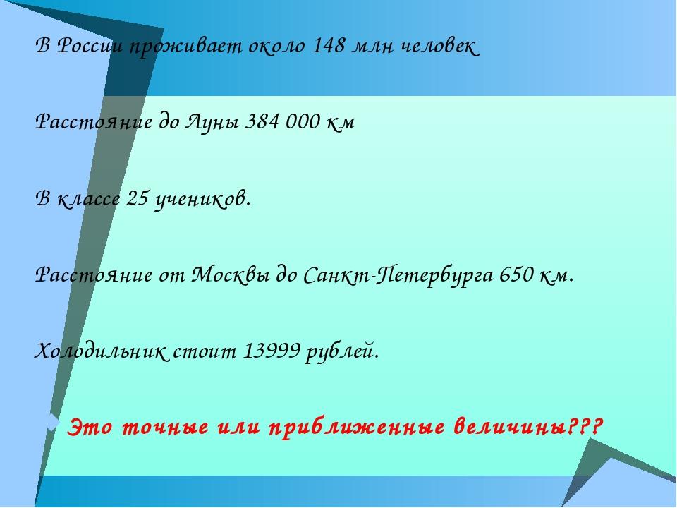 В России проживает около 148 млн человек Расстояние до Луны 384 000 км В клас...