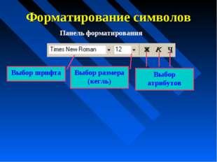 Форматирование символов Выбор шрифта Выбор размера (кегль) Выбор атрибутов Па